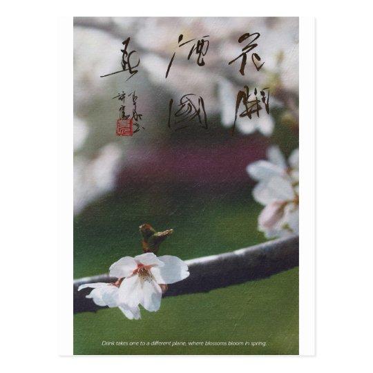 meitokai postcard 1