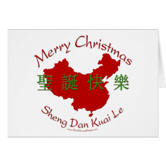 Merry Christmas Chinese Card