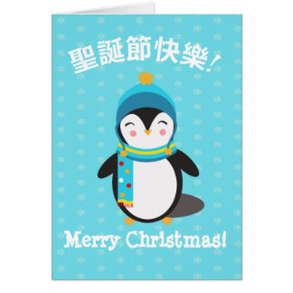 """Merry Christmas"" Chinese-English  Greeting Card"