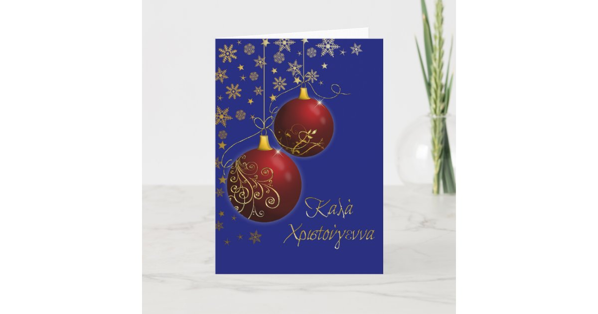 merry christmas greek red and gold ornaments cards | Zazzle.ca