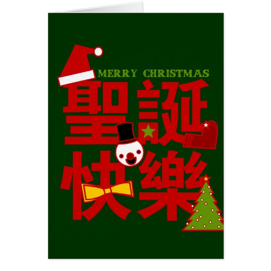 Merry Christmas in Chinese Holiday Card