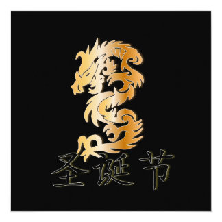 Merry Christmas with Golden Dragon Card