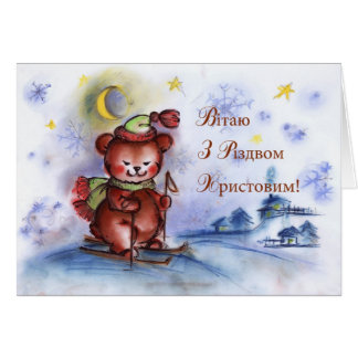 Merry X-mas! in Ukrainian Card