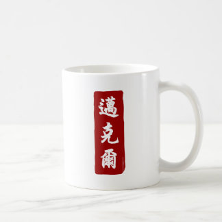 Michael 邁克爾 translated to Chinese Coffee Mug