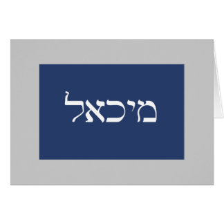Michael Hebrew Name Note Card