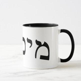 Michael, Mikhail - Hebrew Block Lettering Mug