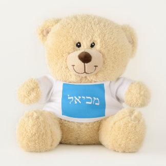 Michael, Mikhail In Hebrew Teddy Bear