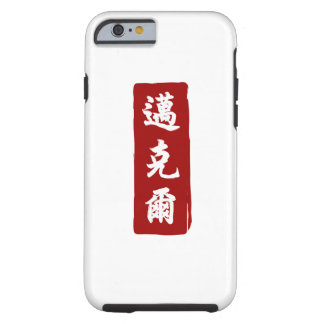 Michael Translated to Beautiful Chinese Glyphs Tough iPhone 6 Case