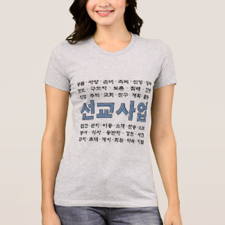 Missionary Work (LDS Korean) light background T-Shirt