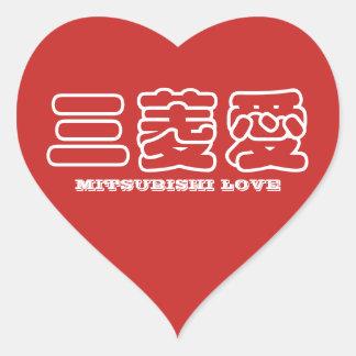 MITSUBISHI LOVE Kanji sticker