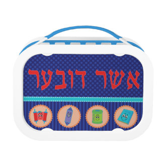 Mitzvah Lunch Box - Personalized!