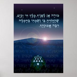 Modeh Ani is the meditation said upon awakening Poster