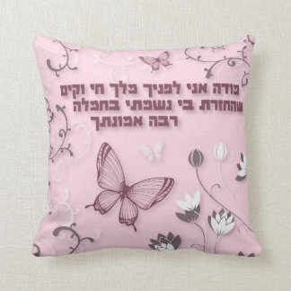 Modeh Ani Pillow (for girls)