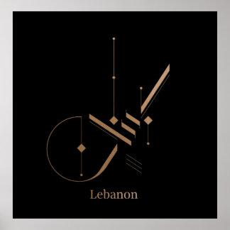 modern arabic calligraphy - Lebanon Poster