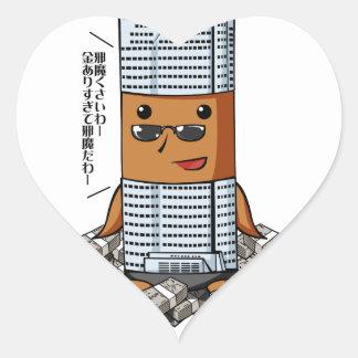 Monarch Hills English story Roppongi Hills Tokyo Heart Sticker