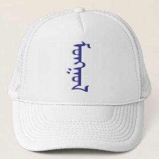 mongolDanTungalag Trucker Hat