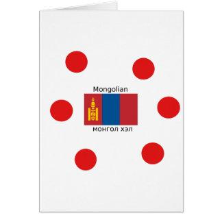 Mongolian Language And Mongolia Flag Design Card