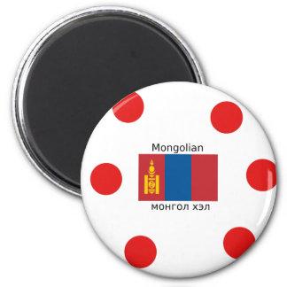Mongolian Language And Mongolia Flag Design Magnet