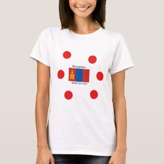 Mongolian Language And Mongolia Flag Design T-Shirt