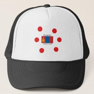 Mongolian Language And Mongolia Flag Design Trucker Hat