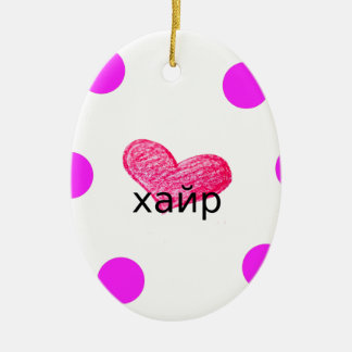 Mongolian Language of Love Design Ceramic Ornament