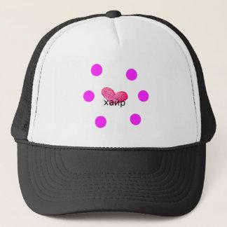 Mongolian Language of Love Design Trucker Hat