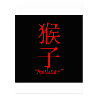 """Monkey"" Chinese astrology sign Postcard"
