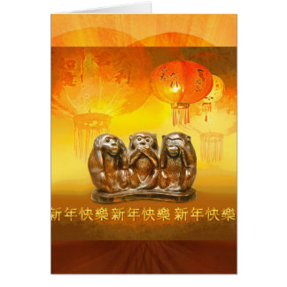 Monkeys See No Evil for Chinese Year of the Monkey Card