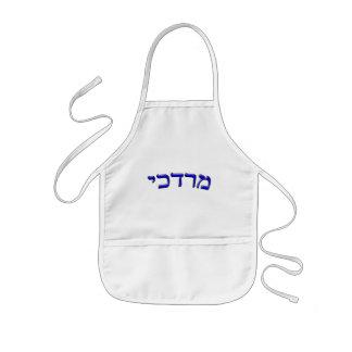 Mordechai Kids Apron