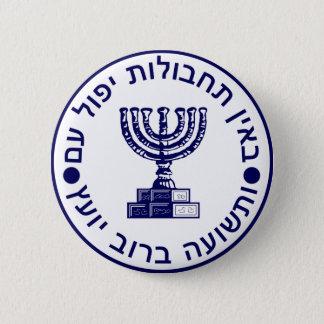 Mossad (הַמוֹסָד) Logo Seal 2 Inch Round Button