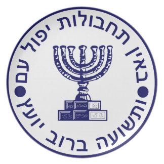 Mossad (הַמוֹסָד) Logo Seal Plate