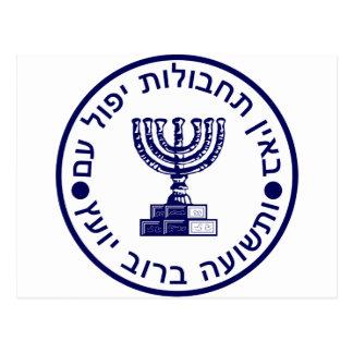 Mossad (הַמוֹסָד) Logo Seal Postcard