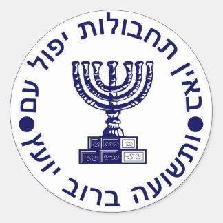 Mossad (הַמוֹסָד) Logo Seal Round Sticker