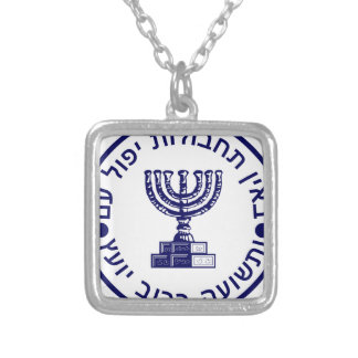 Mossad (הַמוֹסָד) Logo Seal Silver Plated Necklace