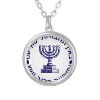Mossad (הַמוֹסָד‎) Logo Seal Silver Plated Necklace