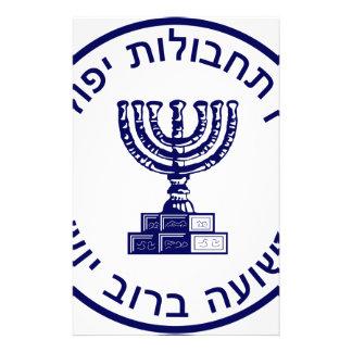 Mossad (הַמוֹסָד) Logo Seal Stationery