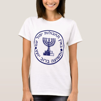 Mossad (הַמוֹסָד) Logo Seal T-Shirt