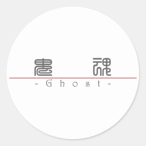 Mot chinois pour le fantôme 10173_0.pdf autocollants