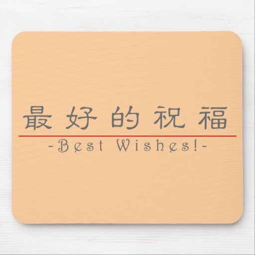 Mot chinois pour meilleurs voeux ! 10267_2.pdf tapis de souris