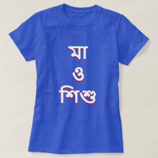 mother and child in Bengali (মা ও শিশু) T-Shirt