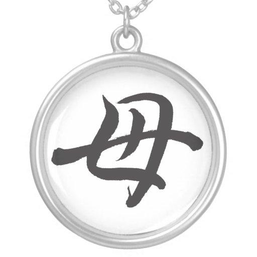 Mother Japanese Calligraphy Zazzle