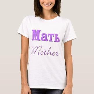 Mother (Russian) T-Shirt