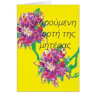 Mothers Day Card/In Greek Card