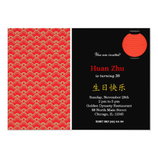 Motif chinois d'anniversaire carton d'invitation  12,7 cm x 17,78 cm