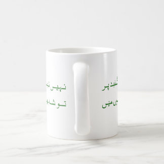 Motivational Iqbal Mug