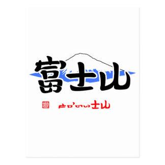 Mt. Fuji se or calling (illustration) (marking) Postcard