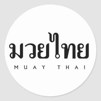 Muay Thai Logo Round Sticker