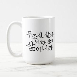 Mug-Just live Coffee Mug