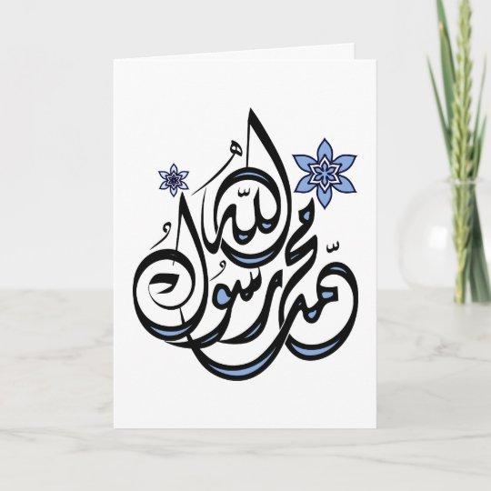 Muhammad Rasul Allah Arabic Islamic Calligraphy Card Zazzle Ca