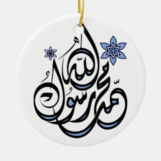 Muhammad Rasul Allah - Arabic Islamic Calligraphy Round Ceramic Ornament